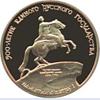 100 рублей 1990 года Памятник Петру I в Санк-петербурге