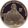 100 рублей 1991 года Лев Толстой