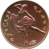 100 рублей 1991 года Русский балет, Балерина
