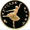 25 рублей 1991 года Русский балет, Балерина