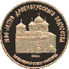 50 рублей 1988 года Софийский собор в Новгороде
