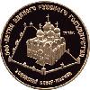 50 рублей 1989 года Успенский собор в Москве