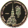 50 рублей 1990 года Церковь Архангела Гавриила в Москве