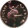 50 рублей 1991 года Русский балет, Балерина