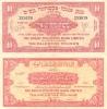 10_Palestine_Pound_1948