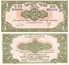 1_Israel_Pound_1952