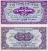 50_Palestine_Pound_1948