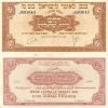 5_Israel_Pound_1952