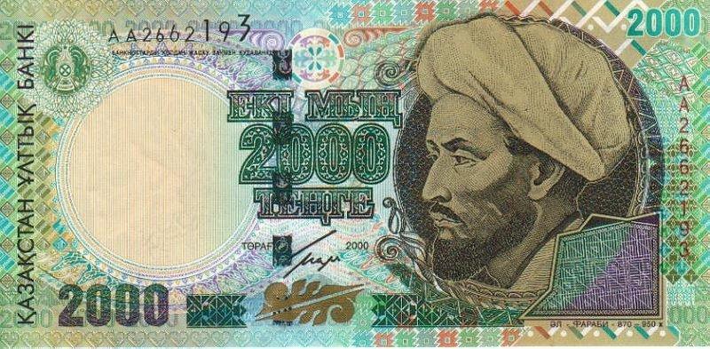 Kazakhstan казахстан 2000 тенге 2006 ошибка радар