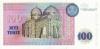 100tenge-1993_b