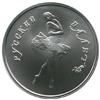 10 рублей 1990 года Русский балет