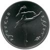 10 рублей 1991 года Русский балет