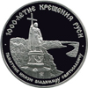 25 рублей 1988 года Владимир Святославович