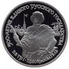 25 рублей 1990 года Петр I