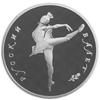 25 рублей 1990 года Русский балет