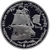 25 рублей 1990 года Пакетбот «Святой Петр»