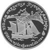 """25 рублей 1991 года Гавань """"Трех Святителей"""""""