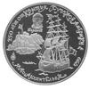 25 рублей 1991 года Ново-Архангельск