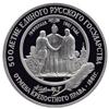 25 рублей 1991 года Отмена крепостного права