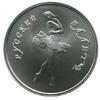 5 рублей 1991 года Русский балет