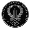 150 рублей 1977 года Олимпиада-80 Эмблема