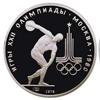 150 рублей 1978 года Олимпиада-80 Дискобол