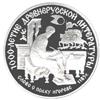 150 рублей 1988 года Слово о полку Игореве