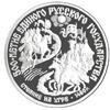 150 рублей 1989 года Стояние на Угре