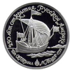 """150 рублей 1990 года бот """"святой Гавриил"""""""