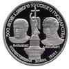 150 рублей 1991 года Александр I и Наполеон I