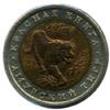 1992 год 10 рублей Амурский тигр
