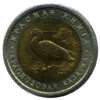 1992 год 10 рублей Краснозобая казарка