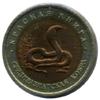1992 год 10 рублей Среднеазиатская кобра