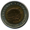 1993 год 50 рублей Черноморская Афалина