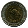 1993 год 50 рублей Дальневосточный аист