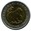 1993 год 50 рублей Гималайский медведь