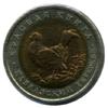 1993 год 50 рублей Кавказский тетерев