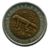 1993 год 50 рублей Туркменский зублефар