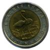 1994 год 50 рублей Фламинго