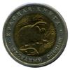 1994 год 50 рублей Песчаный слепыш
