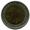 1994 год 50 рублей Зубр