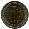 1991 год 5 рублей Рыбный филин