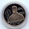 1 рубль 1993 года 160-летие со дня рождения А.П.Бородина