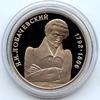 1 рубль 1992 года 200 - летие со дня рождения Н. И. Лобачевского