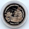3 рубля 1992 года 750-летие Победы Александра Невского на Чудском озере