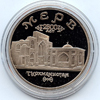 5 рублей 1993 года Архитектурные памятники древнего Мерва (Республика Туркменистан)