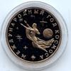 5 рублей 1992 года Международный год Космоса