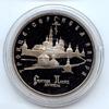 5 рублей 1993 года Троице-Сергиева лавра, г. Сергиев Посад