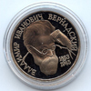 1 рубль 1993 года 130-летие со дня рождения В.И.Вернадского