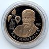 1 рубль 1993 года 150-летие со дня рождения К.А.Тимирязева